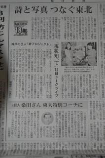 絆プロジェクト朝日新聞0109.jpg